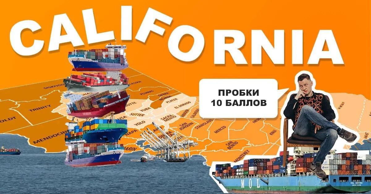 Рекордное количество судов простаивает в портах Калифорнии