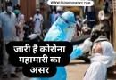 श्योपुर जिले में अभी भी नही खत्म हुआ हैं कोरोना का खतरा , मिले 07 नए संक्रमित