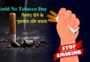 विश्व तंबाकू निषेध दिवस पर विशेष : तम्बाकू छोड़ने के लिए प्रतिबद्ध