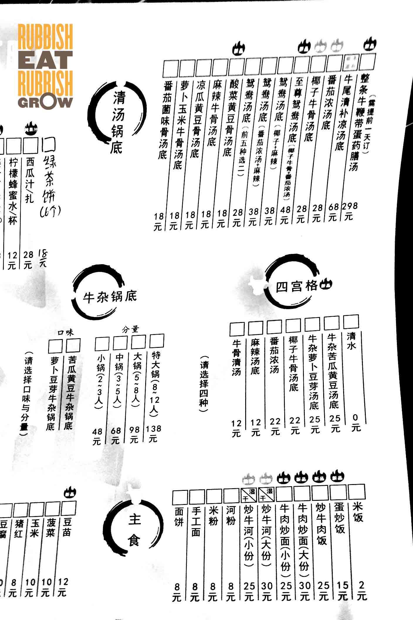 Yu Pin Niu Xiang Beef Hotpot Zhuhai Hotpot