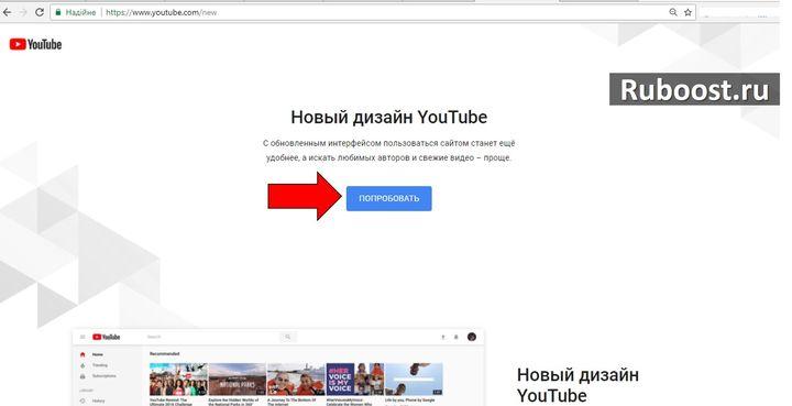cdbb09b60 Hvordan returnere den gamle designen på youtube. Jeg vil ha gammelt ...