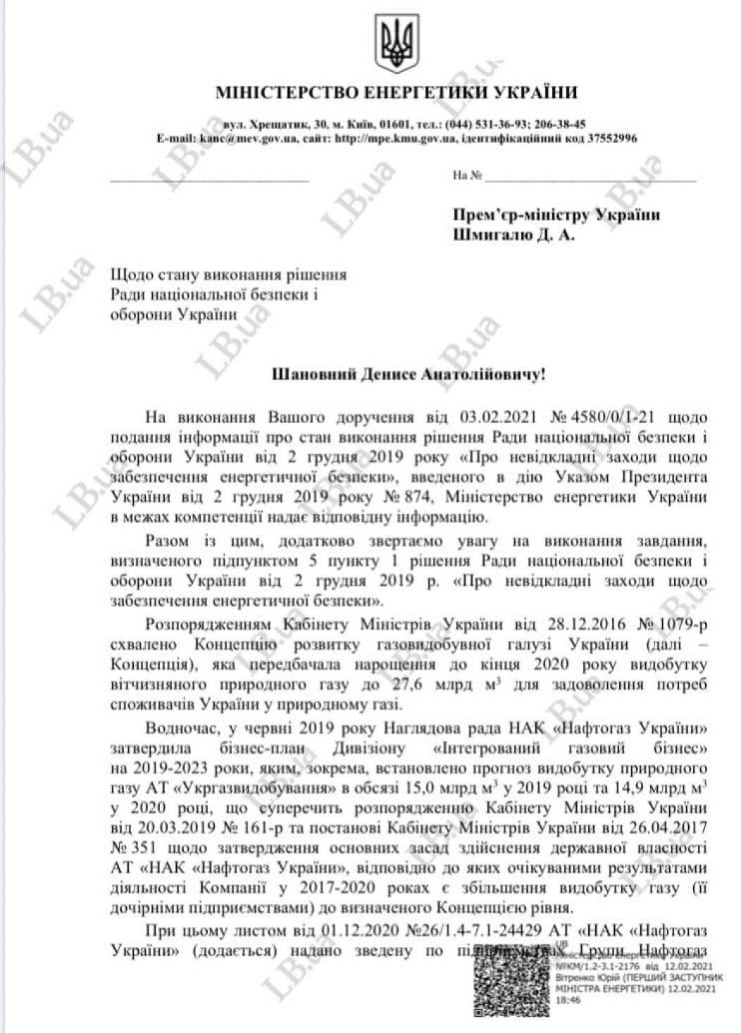 Вітренко закликав Шмигаля невідкладно звільнити Коболєва та Наглядову раду Нафтогазу