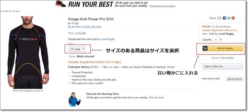 amazonukイギリスアマゾン買い物方法