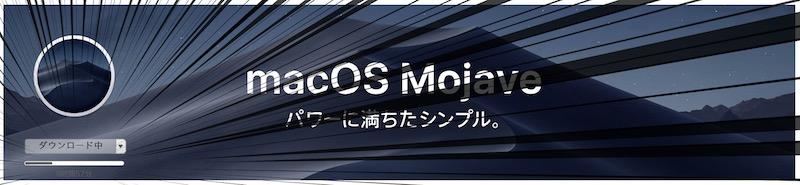 macOS Mojaveへアップデート