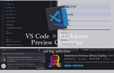 VS Code×Markdownのプレビューをカスタマイズする