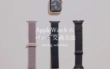 AppleWatchのバンド交換方法