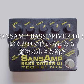 SANSAMP BASSDRIVER DI TECH21 (テック21) ベース用プリアンプは繋ぐだけで良い音になる魔法の小さな箱だ