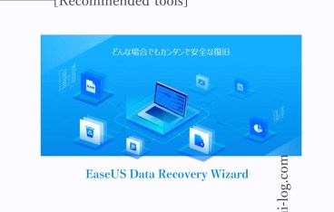 EaseUSDataRecoveryWizardをルイログがレビュー