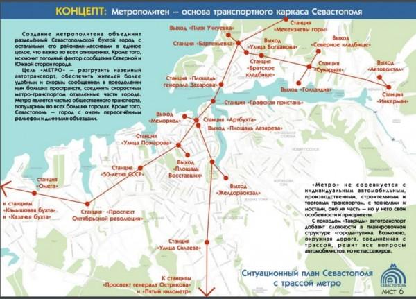 В Севастополе построят... метро?