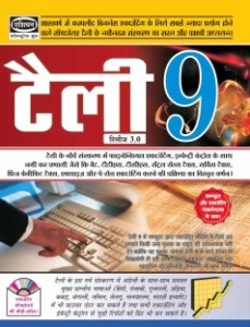 Tally Accounting Tally ERP 9   HINDI COMPUTER   Asian Publishers     Tally 9 Release 3 0 with Accounting Software CD 5th Edition