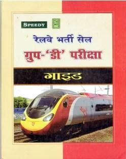 Railway Bharti Cell Group-D Pariksha Guide