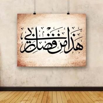 Artzfolio Arabic Calligraphy Framed Art Print Canvas 18 Inch X