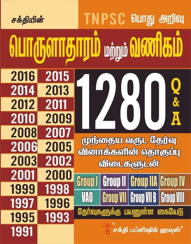 Tnpsc Commerce & Economics(Tamil, Paperback, Editorial Board)