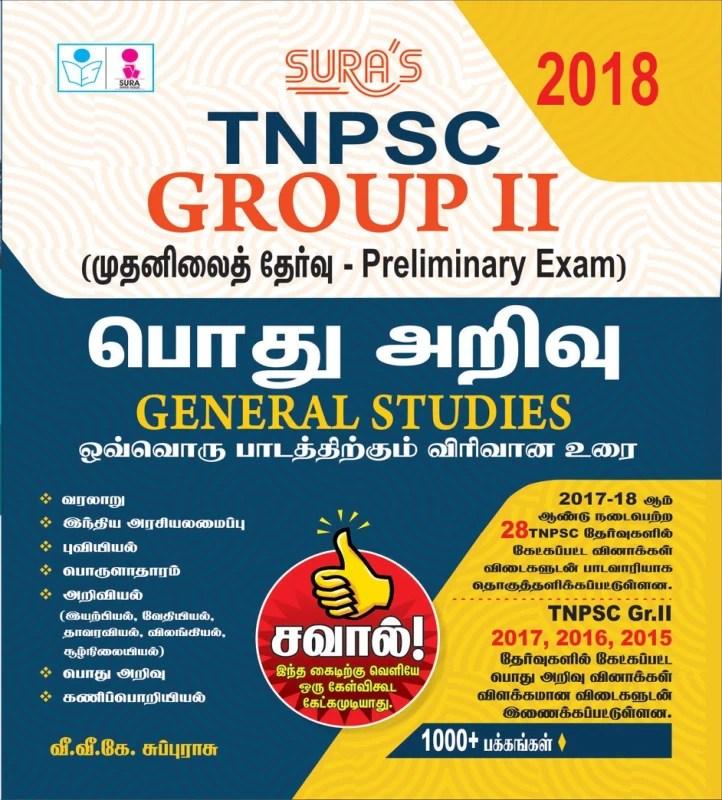 TNPSC Group II Prelims General Studies ( Pothu Arivu ) Exam Guide 2018(Paperback, Tamil, V.V.K.Subburaj)