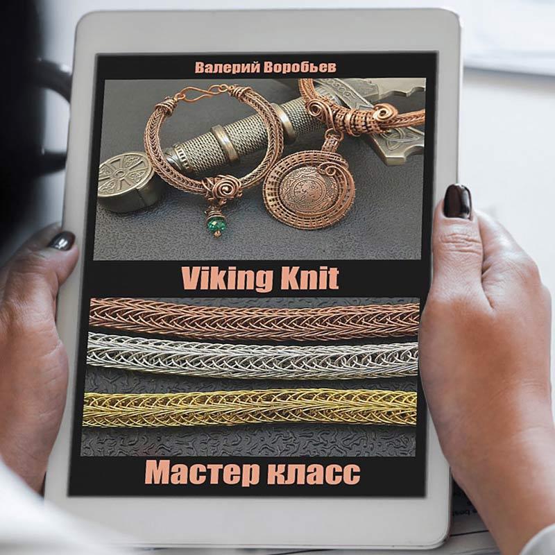 МК Цепь Викинг из проволоки- Viking Knit