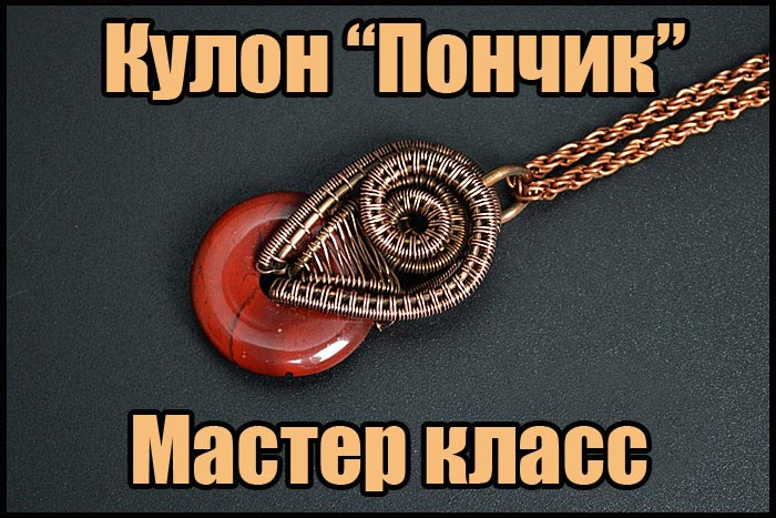 Wire wrap мастер класс