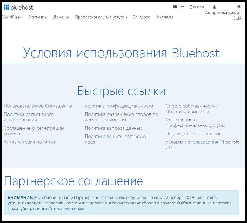 Партнерская программа американского хостинга Bluehost