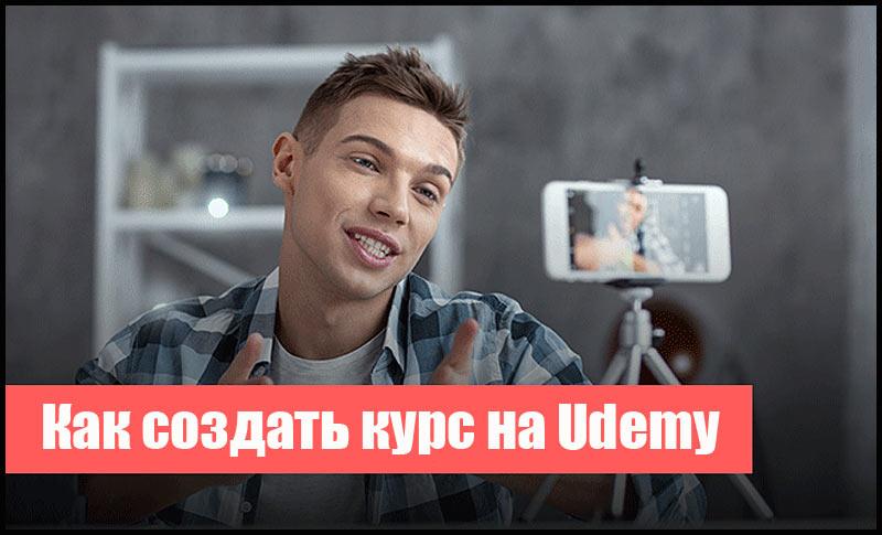 Создать курс Udemy