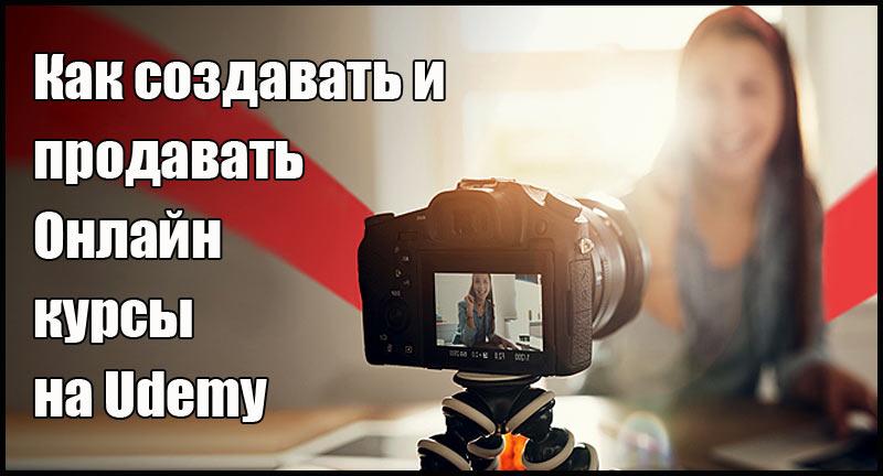 Онлайн курсы на Udemy