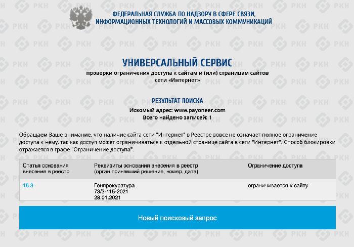 Payoneer заблокирован в России.