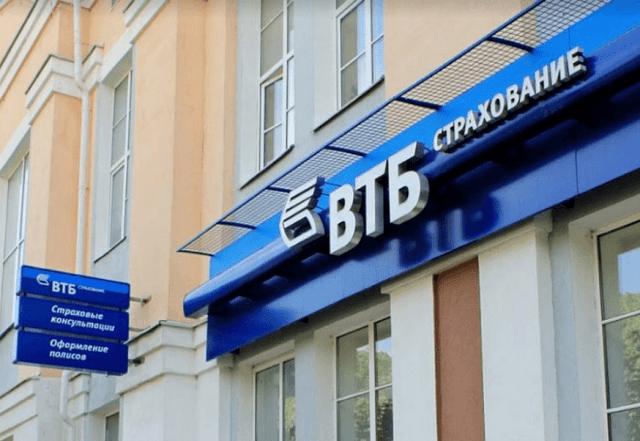 ВТБ страхование ипотеки-документы, особенности, страховые компании