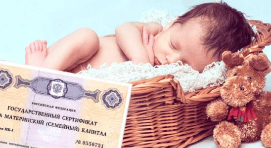 child 5 - Материнский капитал как первоначальный взнос по ипотеке - список банков и документов