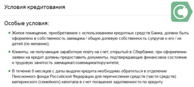 usloviya - Ипотека под материнский капитал - документы для получения, банковские программы