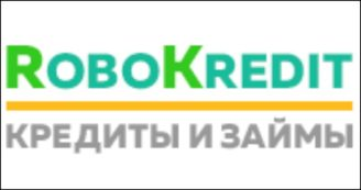 РобоКредит