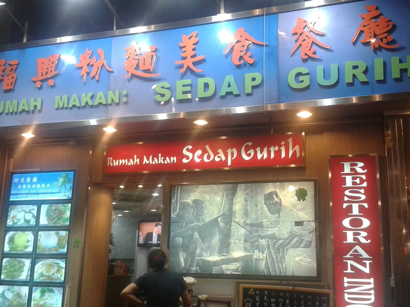 The other place that we went to eat is an Indonesian restaurant named Rumah Makan Sedap Gurih This restaurant is located at the hook of Sugar Street Rd