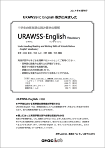 URAWSS-English Vocabulary