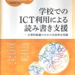 学校でのICT利用による読み書き支援: 合理的配慮のための具体的な実践