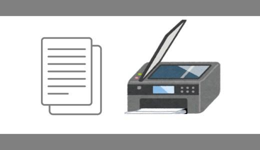 スキャナを使ってプリントや本を電子化して読み上げる方法