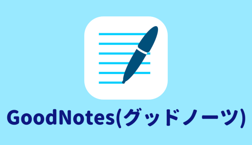"""おすすめノートアプリ""""GoodNotes"""""""