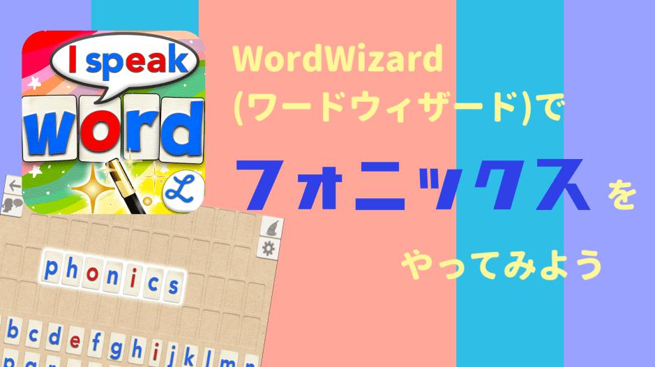WordWizard(ワードウィザード)でフォニックスをやってみよう