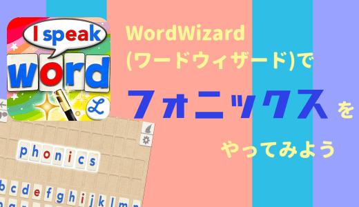 英語が苦手な中学生に役立つiOSアプリーWordWizardでフォニックス学習ー