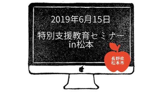 研修会告知@松本 学習に遅れのある子ども達のテクノロジー活用ーICTを使った新しい学び方ー