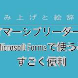 Microsoft Teamsでオンライン授業をするなら課題はMicrosoft Formsで作ろう