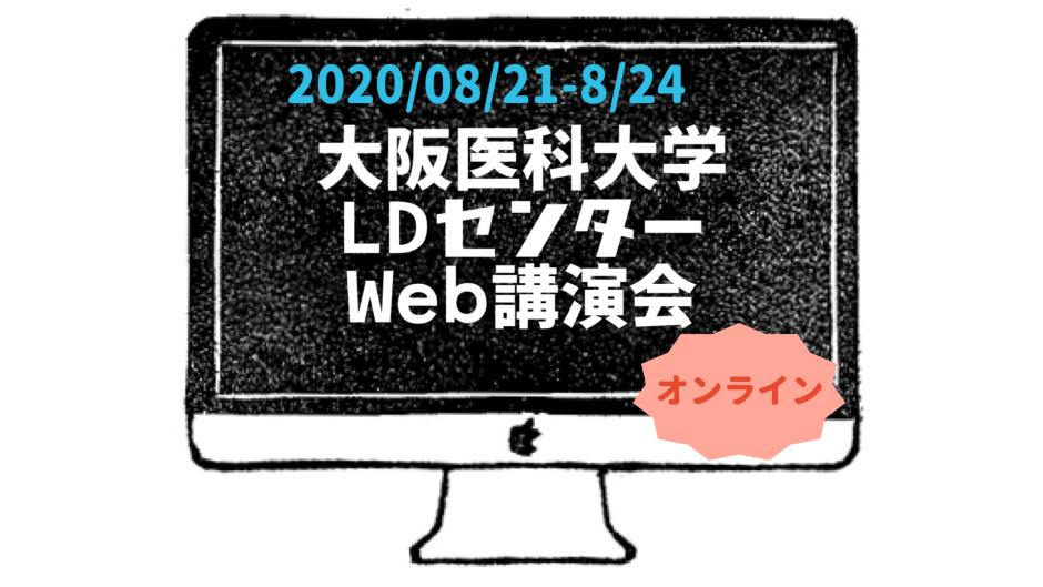 大阪医科大学LDセンターウェブ講演会