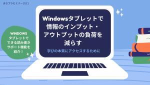 Windowsタブレットで情報のインプット・アウトプットの負荷を減らす