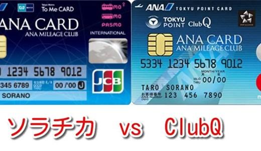 【ANAマイラー】どうして「ソラチカ」や「ClubQ」カードが必要?
