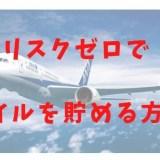 【裏ワザ?】初心者向けANAマイルの貯め方・陸マイラーになろう!JAL派の方も!
