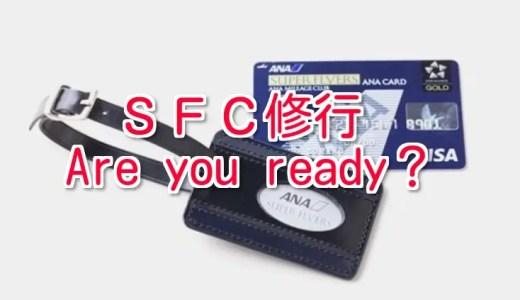 SFC修行(ANA修行)の前にやっておくべき6つの準備(費用も安く抑えたい)