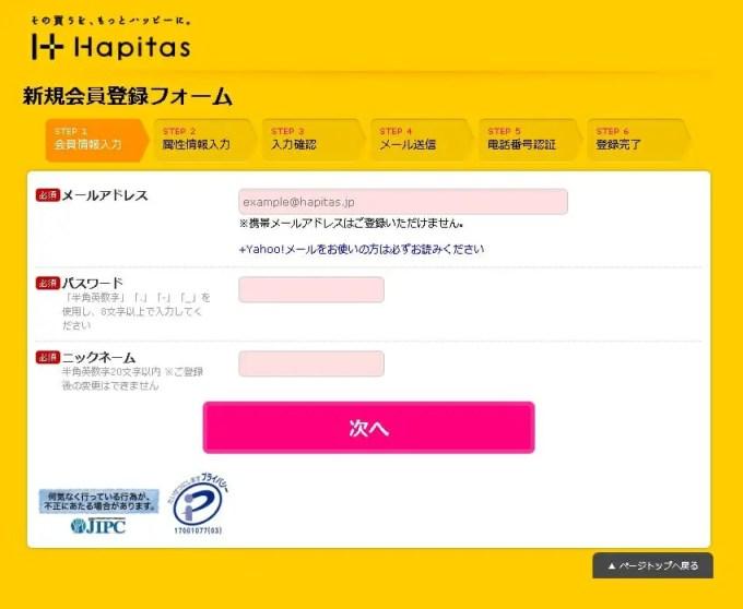 ハピタス会員登録入力フォーム
