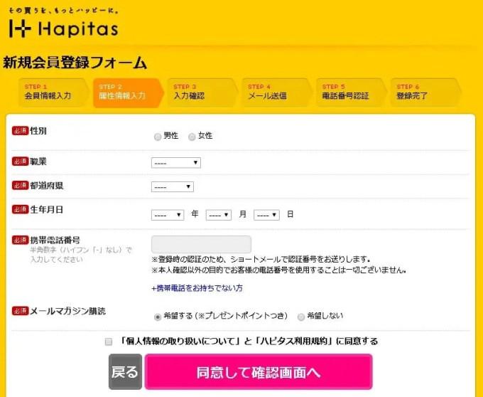 ハピタス会員登録入力フォーム-2