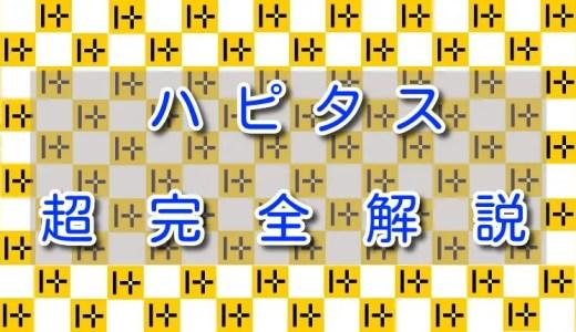 【ハピタス超完全解説】マイルの貯め方~ポイント移行(ANA・JAL対応)2020最新