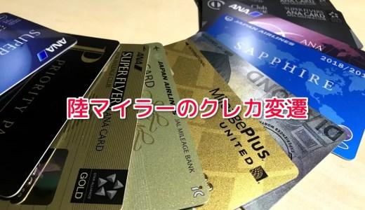 陸マイラーとして、私はこの8枚のクレジットカードに辿りついた:複数枚最強クレカ?
