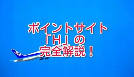 【ハピタス】マイルの貯め方~ポイント移行まで(ANA・JAL対応)