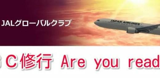 JGC修行(JAL修行)の前にやっておくべき7つの準備(費用も安く抑えたい)