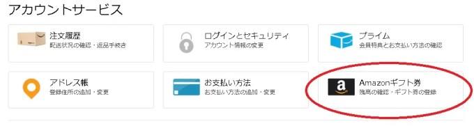 Amazonアカウントサービス