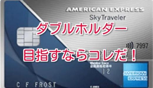 SFC・JGCダブルホルダーを目指す修行僧向け最強クレジットカードはコレ!・・・かもしれない「AMEX・スカイ・トラベラー」